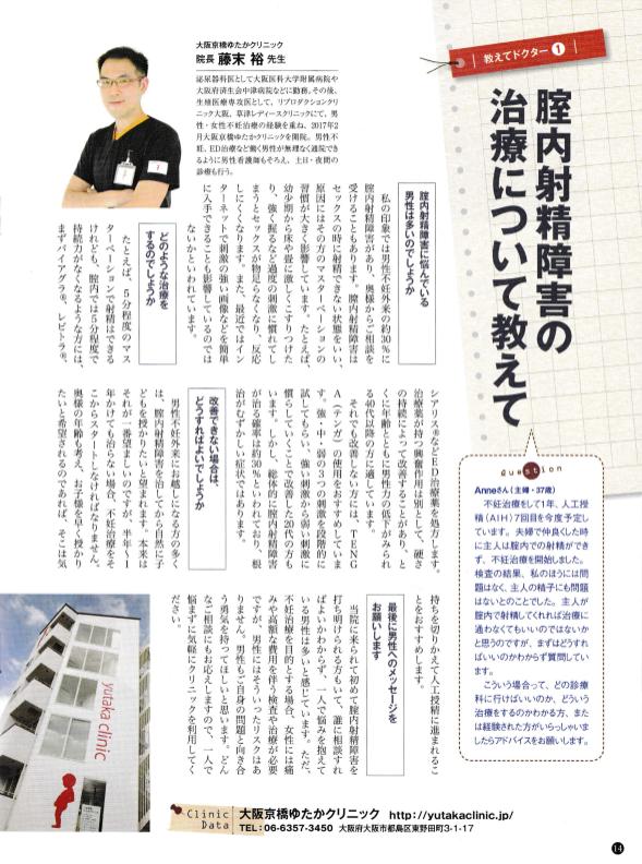 雑誌掲載情報   大阪京橋 ゆたか...